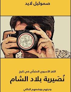 تحميل كتاب نصيرية بلاد الشام pdf – صموئيل لايد