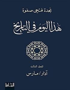تحميل كتاب هذا اليوم في التاريخ المجلد الثالث pdf – نجدة فتحي صفوة