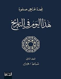 تحميل كتاب هذا اليوم في التاريخ المجلد الثاني pdf – نجدة فتحي صفوة