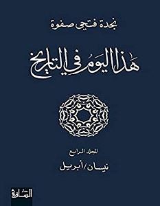 تحميل كتاب هذا اليوم في التاريخ المجلد الرابع pdf – نجدة فتحي صفوة