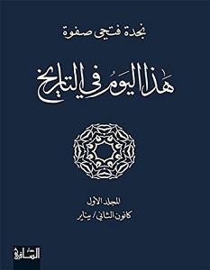 تحميل كتاب هذا اليوم في التاريخ المجلد الأول pdf – نجدة فتحي صفوة