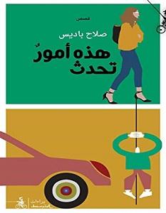 تحميل رواية هذه أمور تحدث pdf – صلاح باديس