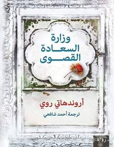 تحميل رواية وزارة السعادة القصوى pdf – أروندهاتي روي