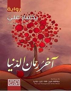 تحميل رواية آخر رمان الدنيا pdf – بختيار علي