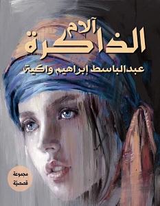 تحميل كتاب آلام الذاكرة pdf – عبدالباسط إبراهيم واكية