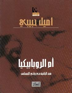 تحميل رواية أم الروبابيكيا pdf – إميل حبيبي