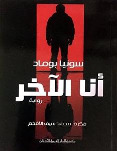 تحميل رواية أنا الآخر pdf – سونيا بوماد