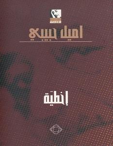 تحميل رواية إخطية pdf – إميل حبيبي