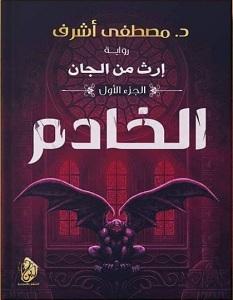 تحميل رواية إرث من الجان الخادم pdf – مصطفى أشرف
