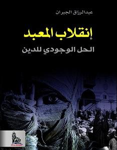 تحميل كتاب إنقلاب المعبد: الحل الوجودي للدين pdf – عبد الرزاق الجبران