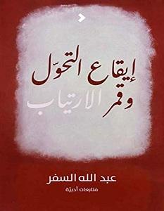 تحميل كتاب إيقاع التحول وقمر الارتياب pdf – عبد الله السفر