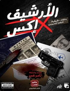 تحميل كتاب الأرشيف إكس pdf – تامر عمر