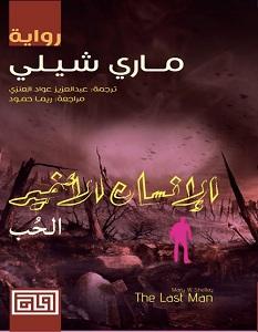 تحميل رواية الإنسان الأخير.. الحب pdf – ماري شيلي