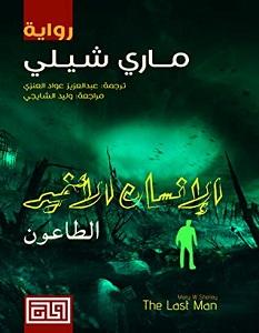 تحميل رواية الإنسان الأخير.. الطاعون pdf – ماري شيلي