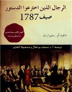 تحميل كتاب الرجال الذين اخترعوا الدستور صيف 1787 pdf – دافيد ستيورات