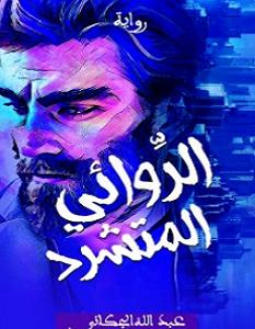 تحميل رواية الروائي المتشرد pdf – عبد الله الجكاني