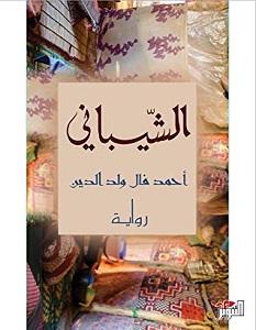تحميل رواية الشيباني pdf – أحمد فال بن الدين
