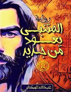 تحميل رواية المتنبي يعود من جديد pdf – عبد الله الجكاني