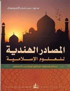 تحميل كتاب المصادر الهندية للعلوم الإسلامية pdf – محمود حسن قيصر