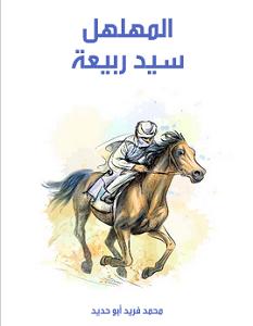 تحميل رواية المهلهل سيد ربيعة pdf – محمد فريد أبو حديد