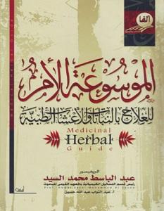 تحميل كتاب الموسوعة الأم للعلاج بالأعشاب والنباتات الطبية pdf – عبد الباسط محمد السيد