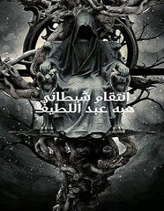 تحميل رواية انتقام شيطاني pdf – هبة عبد اللطيف