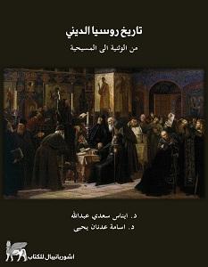 تحميل كتاب تاريخ روسيا الديني من الوثنية إلى المسيحية pdf – أسامة عدنان وإيناس سعدي