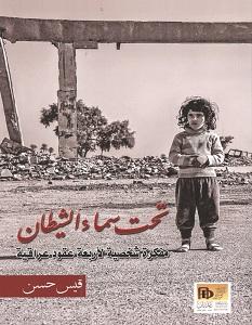 تحميل كتاب تحت سماء الشيطان pdf – قيس حسن