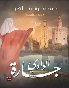 تحميل رواية جارة الوادي pdf – محمود ماهر