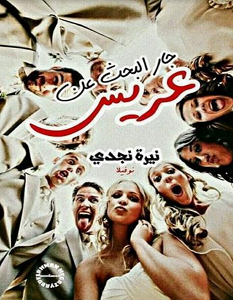 تحميل رواية جار البحث عن عريس pdf – نيرة نجدي