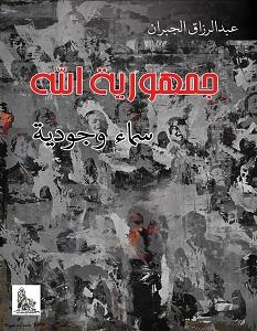 تحميل كتاب جمهورية الله: سماء وجودية pdf – عبد الرزاق الجبران
