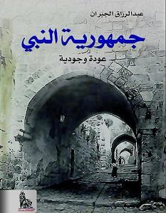 تحميل كتاب جمهورية النبي: عودة وجودية pdf – عبد الرزاق الجبران
