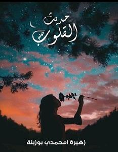 تحميل كتاب حديث القلوب pdf – زهيرة امحمدي بوزينة