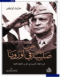 تحميل كتاب حرب صليبية في اوروبا pdf – دوايت ايزنهاور