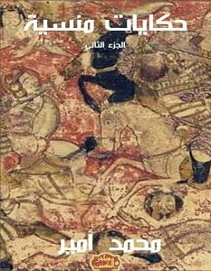 تحميل كتاب حكايات منسية ج2 pdf – محمد أمير