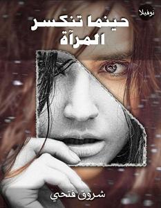 تحميل رواية حينما تنكسر المرآة pdf – شروق فتحي