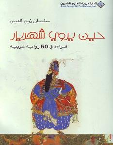 تحميل كتاب حين يروي شهريار pdf – سلمان زين الدين
