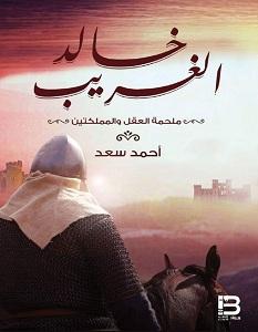 تحميل رواية خالد الغريب pdf – أحمد سعد