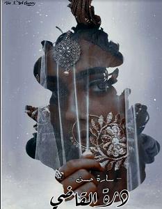 تحميل رواية درة القاضي pdf – سارة حسن