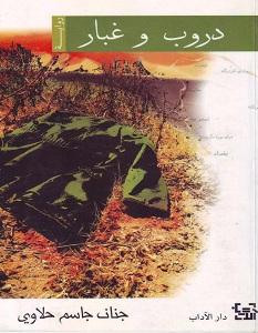 تحميل رواية دروب وغبار pdf – جنان جاسم حلاوي