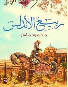 تحميل رواية ربيع الأندلس pdf – محمود ماهر