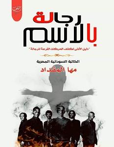 تحميل كتاب رجالة بالإسم pdf – مها المقداد