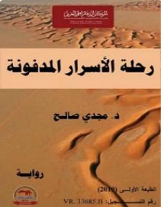 تحميل رواية رحلة الأسرار المدفونة pdf – مجدى صالح