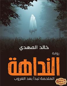 تحميل رواية النداهة pdf – خالد المهدي