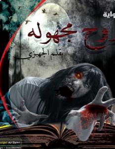 تحميل رواية روح مجهولة pdf – إبراهيم فتحي محروس
