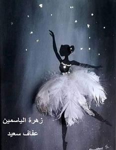 تحميل رواية زهرة الياسمين pdf – عفاف سعيد