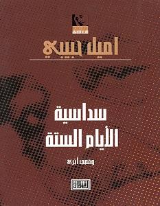 تحميل رواية سداسية الأيام الستة pdf – إميل حبيبي