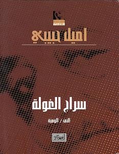 تحميل رواية سراج الغولة pdf – إميل حبيبي
