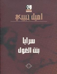 تحميل رواية سرايا بنت الغول pdf – إميل حبيبي