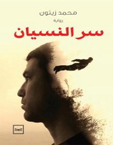 تحميل رواية سر النسيان pdf – محمد زيتون